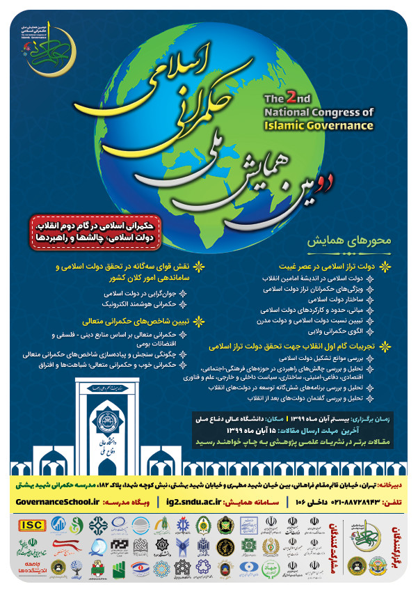 دومین همایش ملی حکمرانی اسلامی